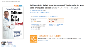Book on Coccyx Pain, Tailbone Pain, Available on Amazon's Japan website
